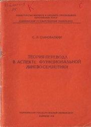 Книга Теория перевода в аспекте функциональной лингвосемиотики