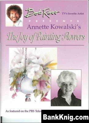 The Joy Of Painting Flowers pdf (scan) 34Мб скачать книгу бесплатно