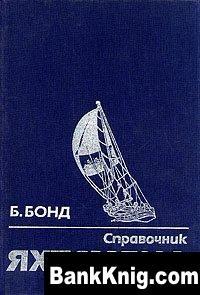 Книга Справочник яхтсмена pdf 9,34Мб