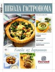 Журнал Школа гастронома №21 2012