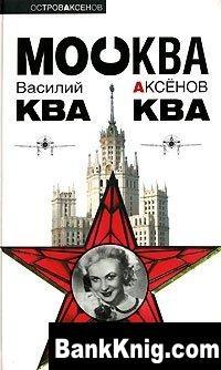 Москва Ква-Ква doc 2,27Мб