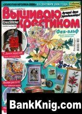 """Журнал Журнал """"Вышиваю крестиком"""" 10 (20) 2006 djvu 13,5Мб"""