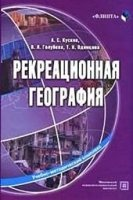 Книга Рекреационная география pdf, rtf 3,83Мб
