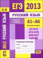 Книга ЕГЭ 2013. Русский язык. Рабочие тетради. А1 - В8 pdf / rar 12,27Мб