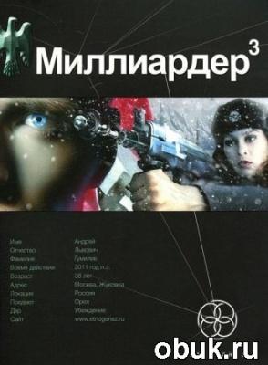 Книга Кирилл Бенедиктов - Миллиардер 3. Конец игры (аудиокнига)