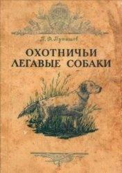 Книга Охотничьи легавые собаки