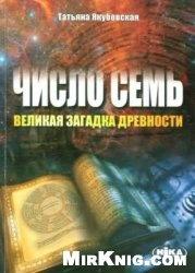 Книга Число СЕМЬ - великая загадка древности