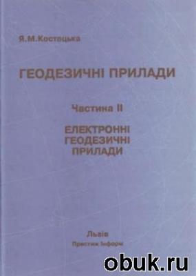 Книга Геодезичні прилади. Частина 2. Електронні геодезичні прилади.