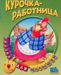 Курочка-работница. Русская народная сказка