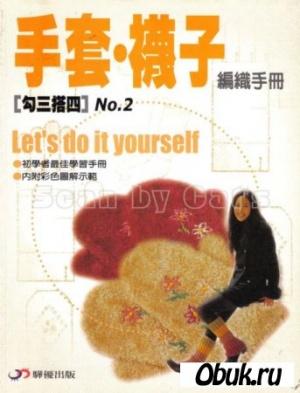 Книга Let's do it yourself №2