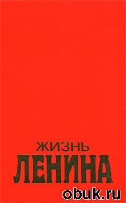 Книга Луис Фишер. Жизнь Ленина (в 2-х томах)