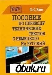 Книга Пособие по переводу технических текстов с немецкого языка на русский