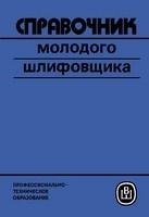 Книга Наерман М. С. - Справочник молодого шлифовщика
