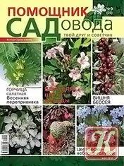 Журнал Помощник садовода №9 2012