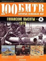 Журнал 100 битв, которые изменили мир №38 2011