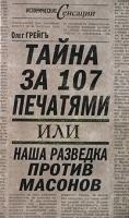 Книга Тайна за 107 печатями, или Наша разведка против масонов