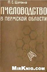 Пчеловодство в Пермской области
