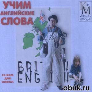 Учим английские слова. Кирилл и Мефодий