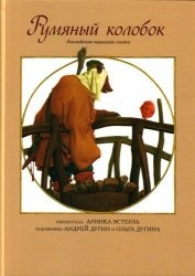 Книга Румяный колобок