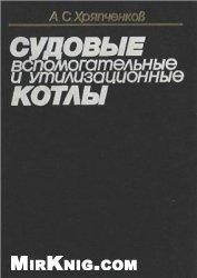 Книга Судовые вспомогательные и утилизационные котлы