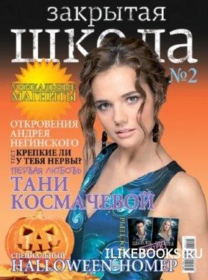 Журнал Коллектив авторов - Закрытая школа  №2 2011