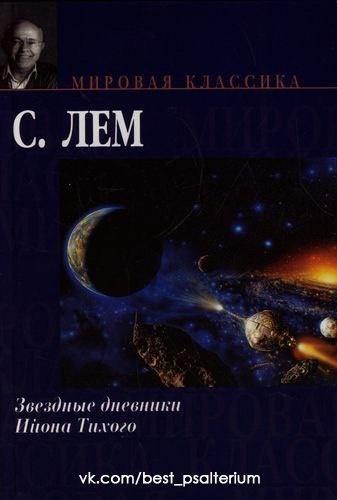 Книга Станислав Лем Звездные дневники Ийона Тихого