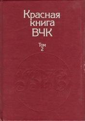 Книга Красная книга ВЧК - в 2-х томах- том 2 - Велидов А.