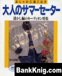 Журнал BIANZHI lacy cardidan