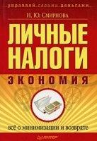 Книга Личные налоги. Экономия. Все о минимизации и возврате