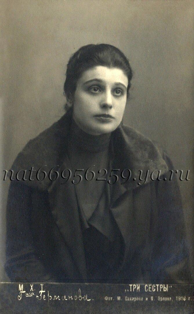 "Мария Германова, МХАТ, ""Три сестры"", 1916 г."