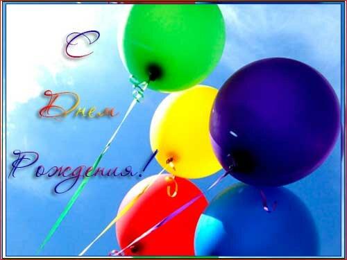 Поздравляем с Днем Рождения Александра Юрьевича! 0_6c451_37f898f_L