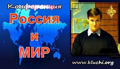 Горюшин Н. Что происходит в России и Мире? 8