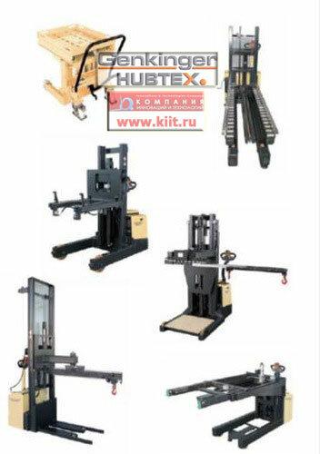 Genkinger-HUBTEX складская специальная техника