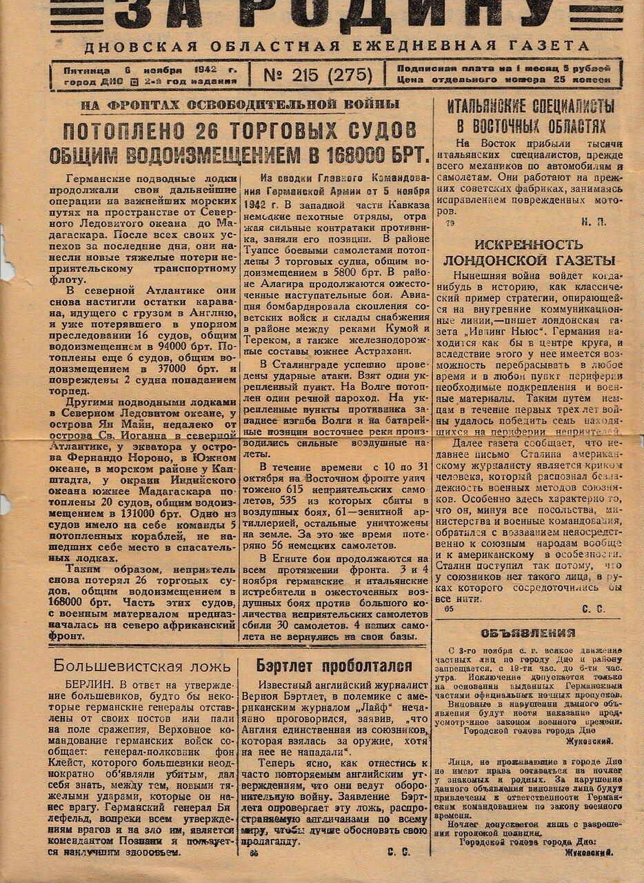 12. «За Родину» за 6 ноября 1942 года