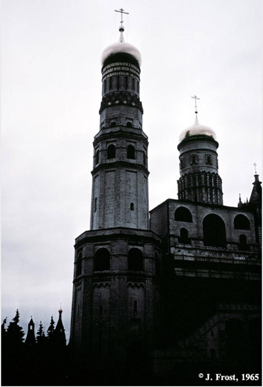 1965. Москва. Колокольня Ивана III в Кремле