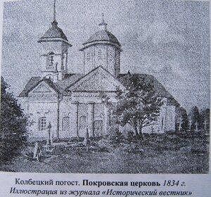 Храм Покрова в Колбеках в 19 веке