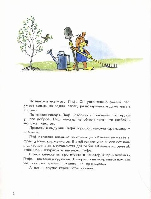 """Владимир Григорьевич Сутеев - Е. Жуковская - М. Астрахан, """"Приключения Пифа"""