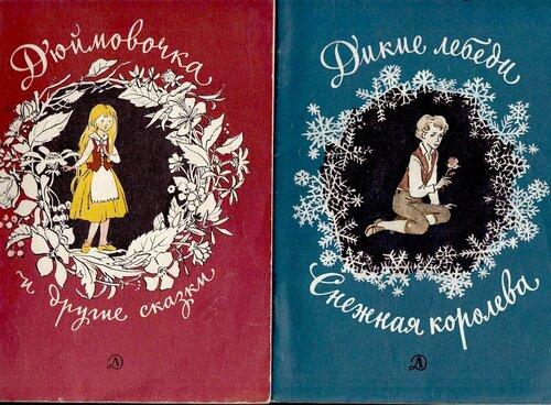 Иллюстрация Владимира Панова к Русалочке