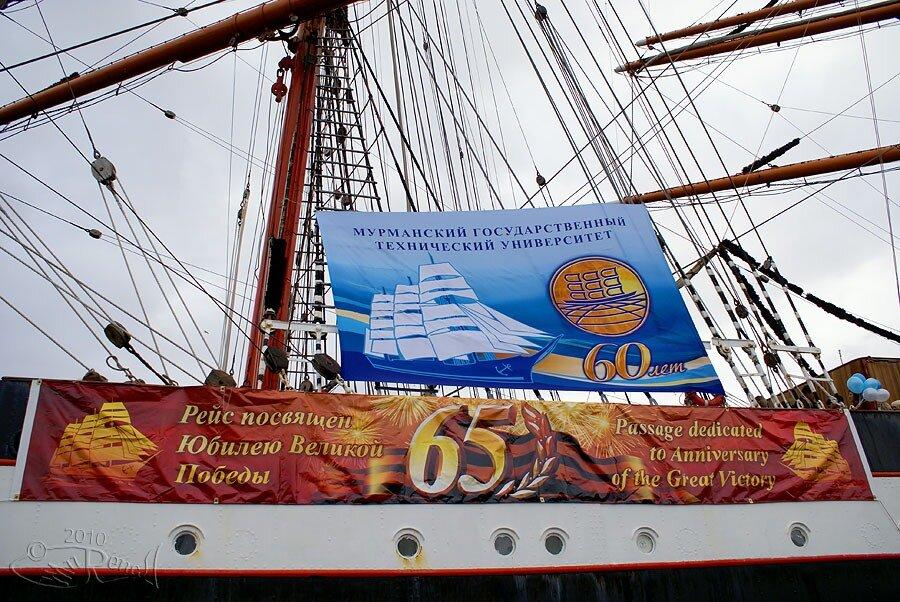 Барк «Седов» возвратился в Мурманск из Северной экспедиции