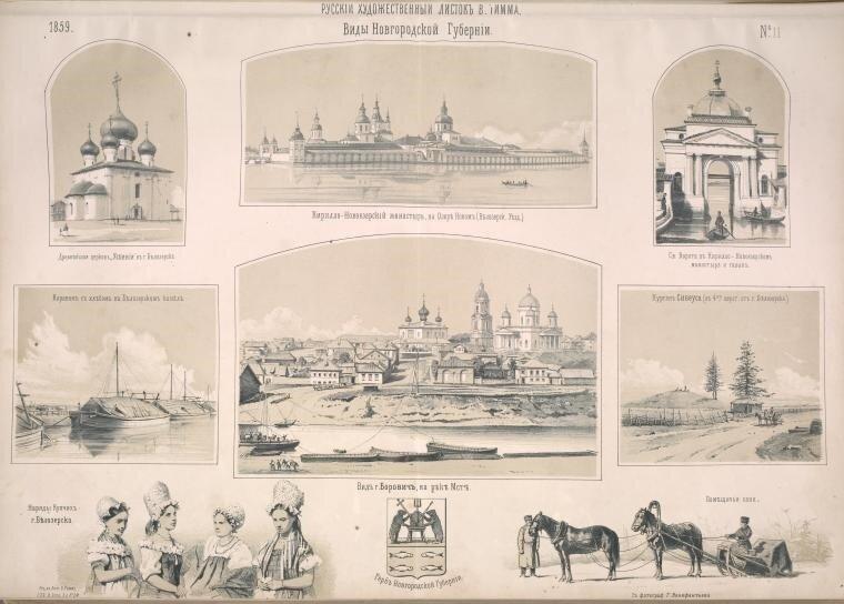 Виды Новгородской губернии. 1859. Тимм.