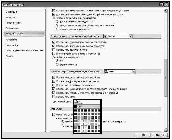 Рис. 1.20. Окно «Параметры Excel». Палитра кнопки «Цвет линий сетки»