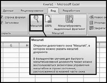 Масштаб изображения табличного поля