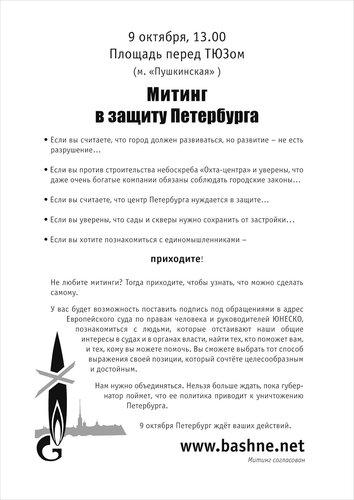 Листовка_к митингу 9-10-10.indd