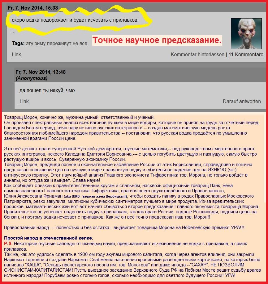 Пост, Водка, Россия, Морон, Фридман, Вербицкая, Экономика, СССР