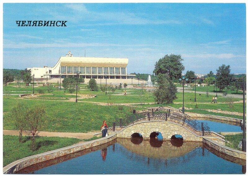 Челябинск-1988