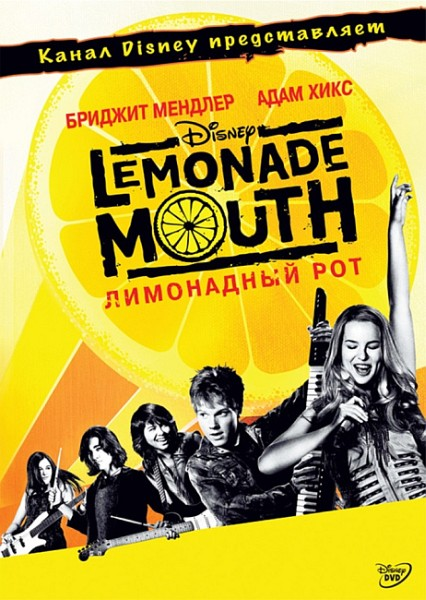 Лимонадный рот / Lemonade Mouth (2011) DVD5 + DVDRip