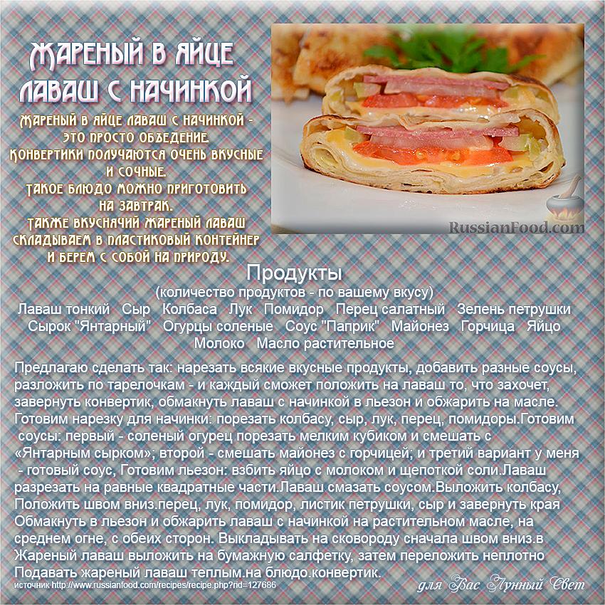 Лаваш с начинкой без сыра рецепты
