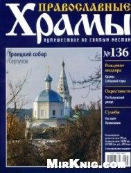 Православные храмы. №136 - Троицкий собор. Серпухов