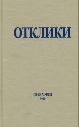 Отклики. Сборник статей памяти Николая Ивановича Ульянова (1904 – 1985)