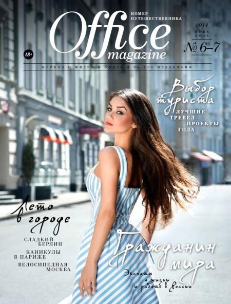 Книга Журнал: Office Magazine №6 (июнь 2014)